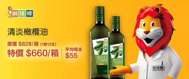 獅球嘜清淡橄欖油